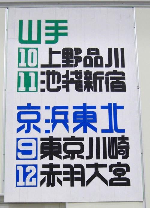 好膠帶!新宿車站裡的指示就是他用膠帶貼的喔~
