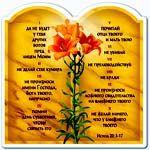 Десять заповедей (Библейские раскраски)