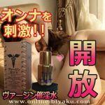 ヴァージン催淫水 女性用媚薬 女性の理性を99%奪い去る ヴァージン催淫水はヤル気と愛情を高める魔法のハーブとして使われていた媚薬です。 それは植物から催情成分「HS」で催淫剤として作り上げて、無色無臭スポイトタイプです。 行為の前に5mlを飲むだけで、感度が10倍になっております。 http://www.online-biyaku.com/biyaku-04.html