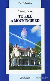 To Kill a Mockingbird. Харпер Ли