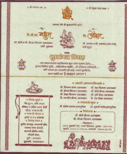 Art And Fashion Marathi Lagna Patrika Format Matter Photo In 2018 Pinterest Wedding Invitations Ceremony