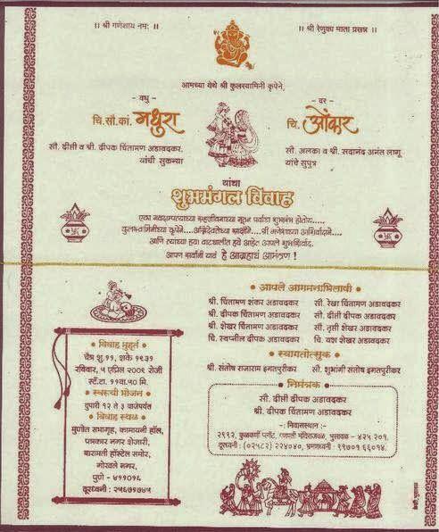 Marriage Invitation Card Matter