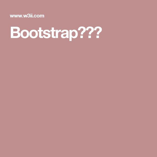 Bootstrap템플릿