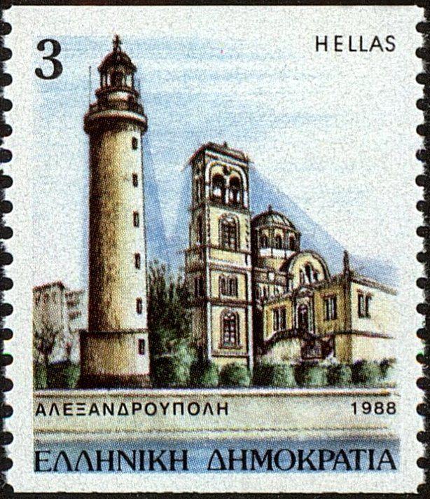 Stamp: Alexandroupolis, capital of the Evros Regional Unit (Greece) (Prefecture Capitals) Mi:GR 1699C,Sn:GR 1635a,Yt:GR 1681(B),AFA:GR 1714A