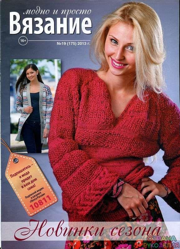 Вязание Модно и Просто № 19 (175) 2013 - Вязание модно и просто - Журналы по…