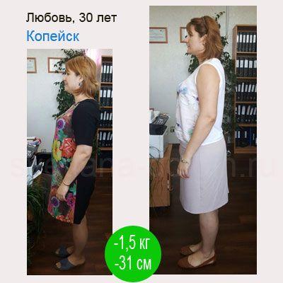 Очень часто слышу от своих клиенток — я не умею худеть… А я умею снижать вес правильно и могу помочь каждой из вас! Результат Гербалайф за 3 недели Любовь Давыдовой
