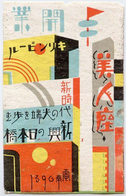 Match Box Label, Japan..... Great colors.