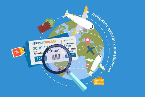 TRIPMYDREAM | Путешествия под ваш бюджет