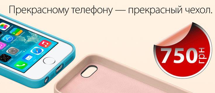 Прекрасному телефону — прекрасный чехол.  Чехол iPhone 5s Case создан, чтобы идеально подходить iPhone. Он сделан из высококачественной кожи, прекрасно выглядит и приятен на ощупь. А мягкая подкладка из микроволокна, прекрасно подобранная по цвету, защищает корпус iPhone 5s.  Заказать можно здесь: http://i-bag.com.ua/p33095534-chehol-iphone-case.html  #iphone5 #iphone5s #айфон5 #iphoneaccessories #iphone5scase #apple
