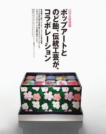 味覚糖のど飴缶 アンディ・ウォーホル 特別限定商品「Andy Warhol×Japan Box」を30個限定、54万円で販売|UHA味覚糖株式会社のプレスリリース