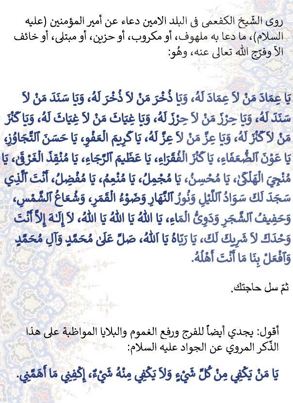 دعاء للفرج Duaa Islam Islam Quran