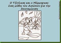 Δραστηριότητες, παιδαγωγικό και εποπτικό υλικό για το Νηπιαγωγείο: Ο τζίτζικας και ο μέρμηγκας: ο Αισώπειος Μύθος για...