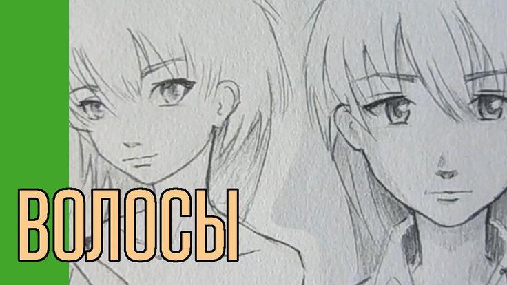 Как нарисовать Волосы. аниме. Второй способ