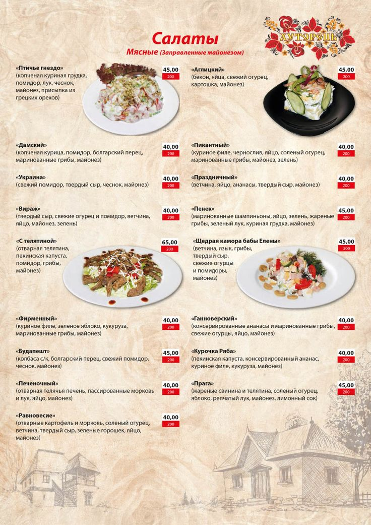Банкетное меню, cалаты, салат цезарь, салат нептун, салат оливье, салат дамский (Киев, Украина)