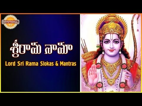 Sri Rama Nama | Telugu Devotional Mantras And Slokas | Devotional TV - YouTube