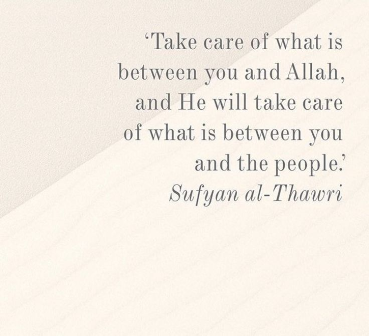 Fix your relationship with Allah