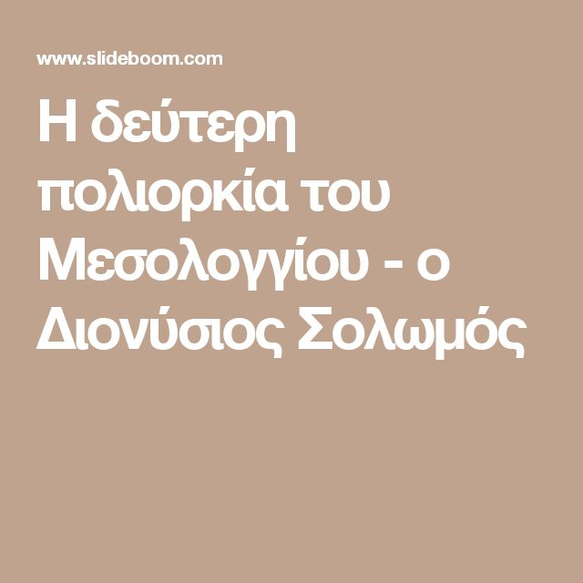 Η δεύτερη πολιορκία του Μεσολογγίου - ο Διονύσιος Σολωμός