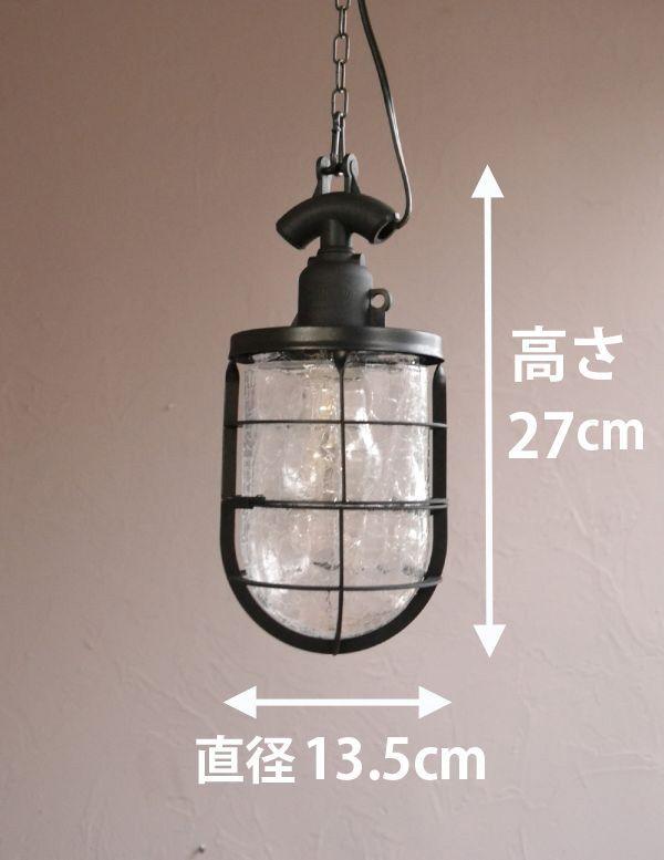 クラックガラスのアンティーク風のペンダントライト(レトロなデッキライト)(E26丸球付)(pl-134)|照明・ライティング