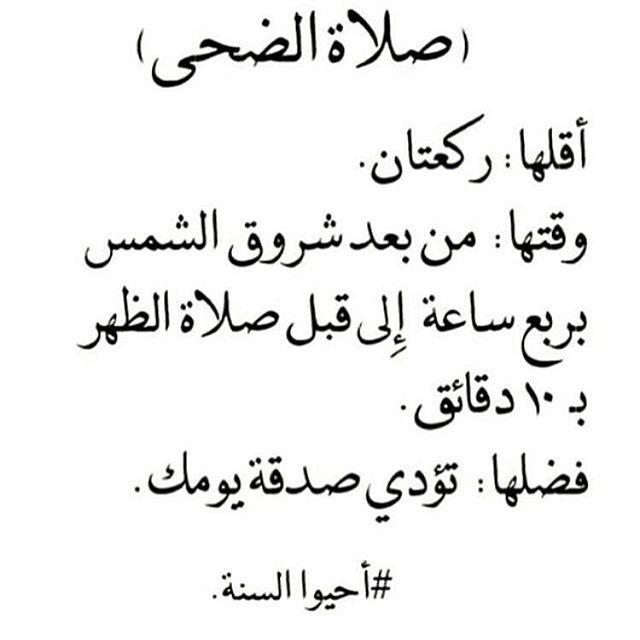 Quran Hadith2 ركعتي صلاة الضحى جهد قليل وأجر عظيم أنشر هذه الصور في حسابك ليقرأها متابعيك و تكسب أجرهم بإذن الله الدال على الخير Islam Words Prayers