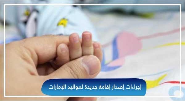 ينص قانون دولة الإمارات العربية المتحدة على وجوب تسجيل ميلاد الطفل خلال 30 يوما من تاريخ ولادته وفي In 2021 Convenience Store Products Convenience Store Convenience