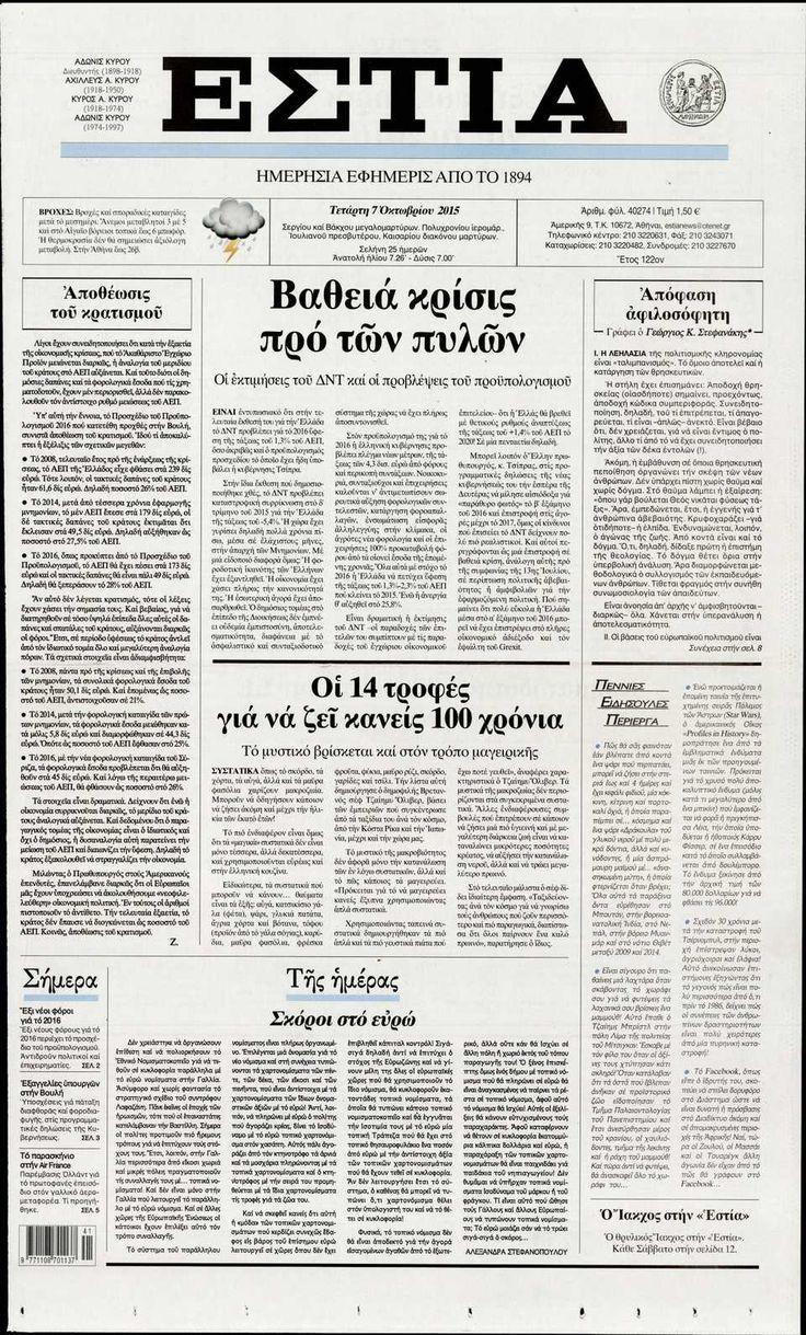 Εφημερίδα ΕΣΤΙΑ - Τετάρτη, 07 Οκτωβρίου 2015