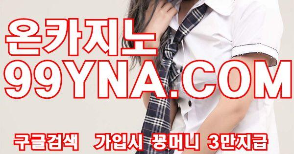 온카지노『99yna.com』 타이산게임『99yna.com』 타이산카지노『99yna.com』 온라인카지노『99yna.com』 바카라사이트『99yna.com』 W88카지노『99yna.com』 카지노『99yna.com』 http://www.99yna.com 신규가입시(3만원)지급!!