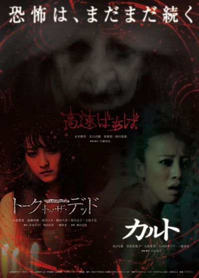 """Cult Japanese Movie 2013▶From the creator of """"Noroi The Curse"""", Koji Shiraishi, Cult is set up as a faux documentary for a tv program. Three popular actresses act as the hosts who observe the exorcism of evil spirits residing in a house of a mother and daughter. http://asianwiki.com/Cult_%28Japanese_Movie%29"""