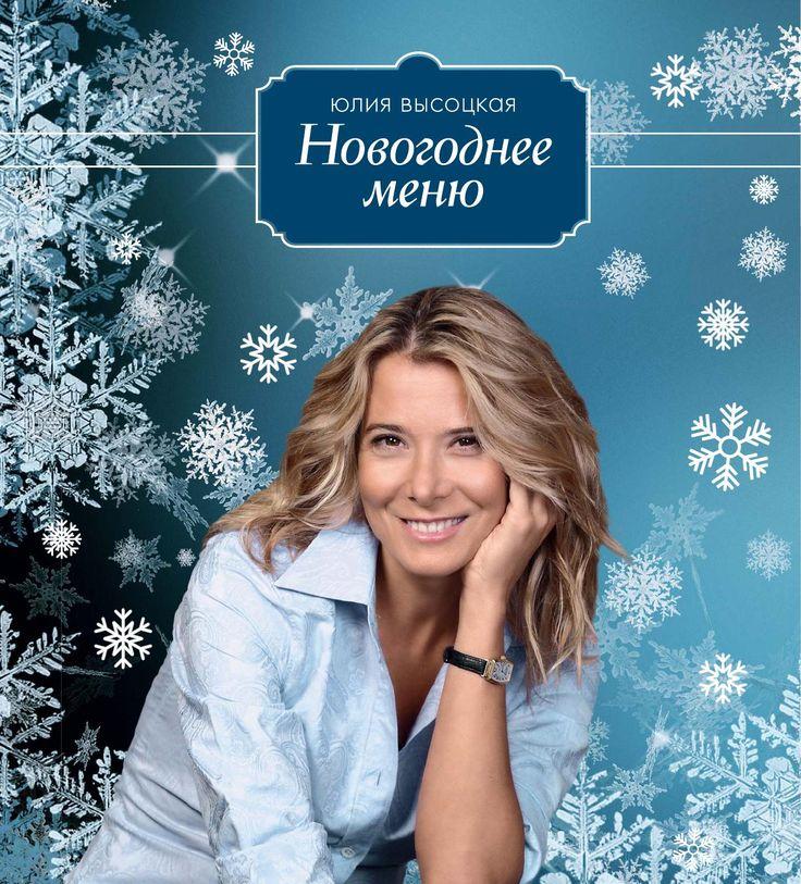 Высоцкая ю новогоднее меню 2012