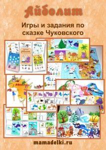 Тематический комплект игр по сказке Чуковского Айболит