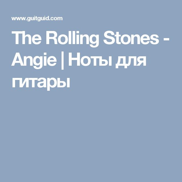 The Rolling Stones - Angie | Ноты для гитары