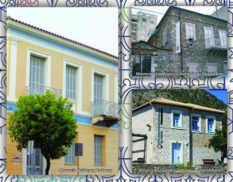 Τα μουσεία του δήμου Σπάρτης γιορτάζουν με ποικίλες δράσεις τη Διεθνή Ημέρα Μουσείων