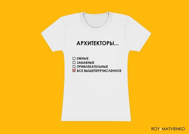Архитектор - самый самый...)