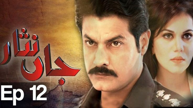 Watch Jaan Nisar Episode 12 | A Plus