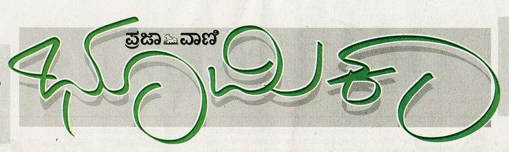 Prajavani Supplement (Kannada)