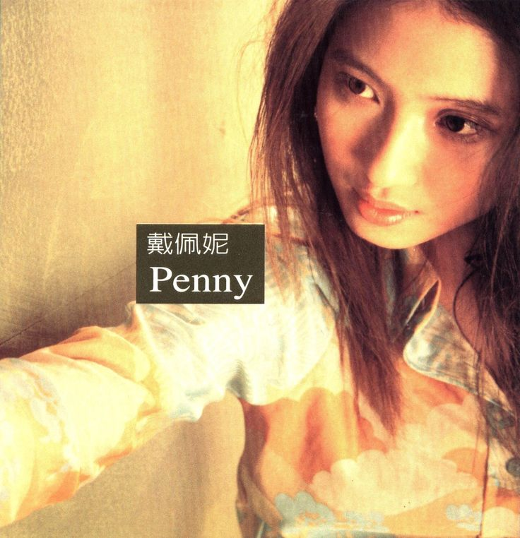 m3rar917 戴佩妮-Penny