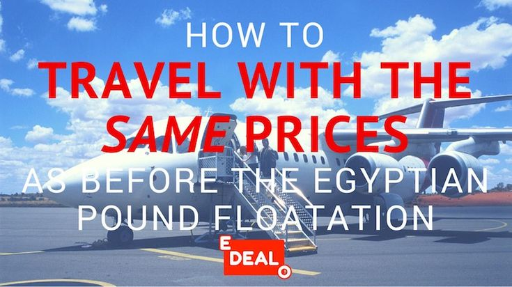 Everyone was struck by the devaluation and floatation of the Egyptian pound this weekend. Many had travel plans or still have a few countries on their bucket lists that they want to go but the new high prices (+40%) will hinder them. Here is our guide on how to travel with the same prices as before the Egyptian pound floatation.