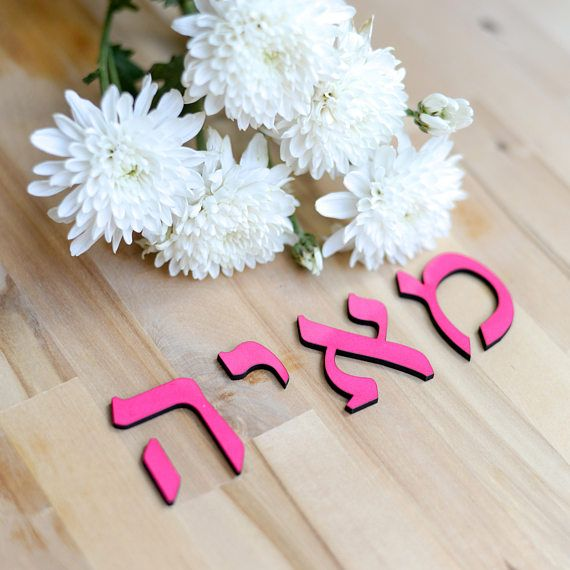 """Hebrew Letters 2"""" custom color options for craft or any decoration purpose wooden letter Hebrew Nursery Jewish Baby Gift by isralove by isralove  Etsy gift Jewish gifts Jewish naming"""
