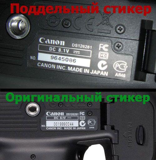 """""""Белые"""" и """"серые"""" фотоаппараты Canon. Отличия и следствия !!!    Сегодня мы коснемся нетрадиционной для нашего сайта тематики, а именно вопроса """"серости"""" цифровых зеркальных фотокамер(далее ЦЗФК) Canon. Напишем то, о чем умалчивает Canon и постараемся привести все известные признаки, которыми отличаются """"серые"""" фотоаппараты, а так же что на самом деле значит значок """"РСТ"""" на фотоаппаратах Canon."""
