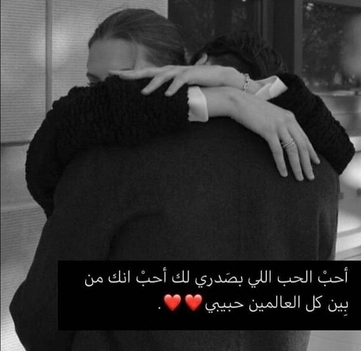 Pin By بنوشة كيوت On ليتها تقرأ Love Words Beautiful Arabic Words Love You Gif