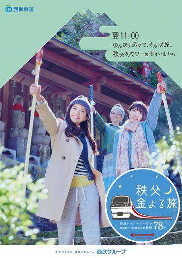 西武鉄道・秩父金よる旅 吉高由里子 2014.4