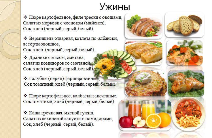 Ужины