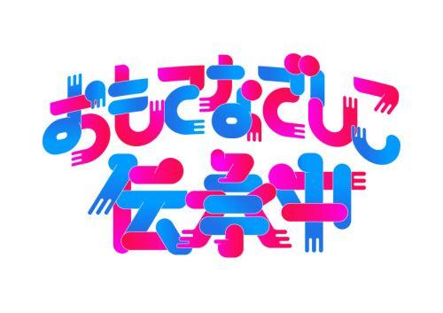 妄想キャリブレーション「おもてなでしこ伝承中」ロゴ Design:SasakiShun CL :ディアステージ