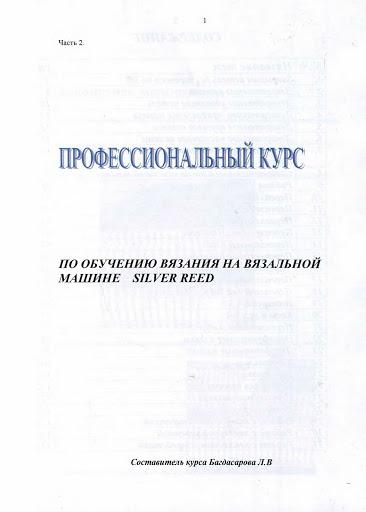 Машина-проф курс – Sarmite Lagzdiņa – Picasa tīmekļa albumi