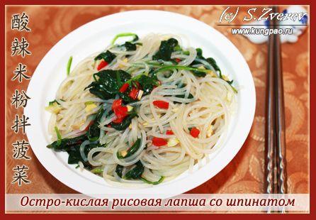 Китайские рецепты из рисовой лапши с овощами: лапша со шпинатом