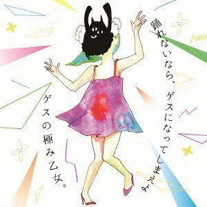 gesu no kiwami otome  odorenainara gesuninatte simaeyo (2013/12/4)