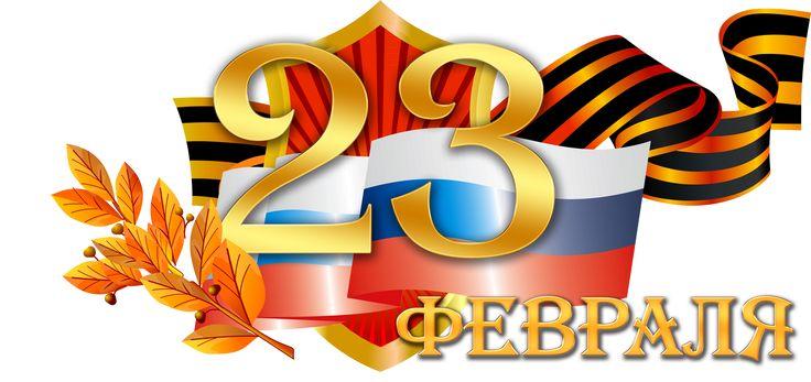День защитника Отечества Установлен в 1922 году[источникнеуказан301день] Дата 23 февраля Связан с первыми боями Красной армии против германских войск в феврале 1918 года День защи́тника Оте́ч…