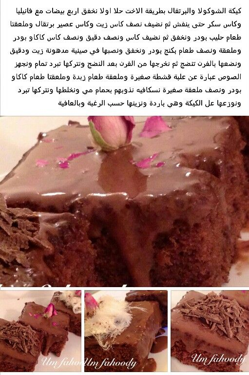 545 Best Images About Bioswales Stormwater On Pinterest: 545 Best Images About Gateau Au Chocolat On Pinterest
