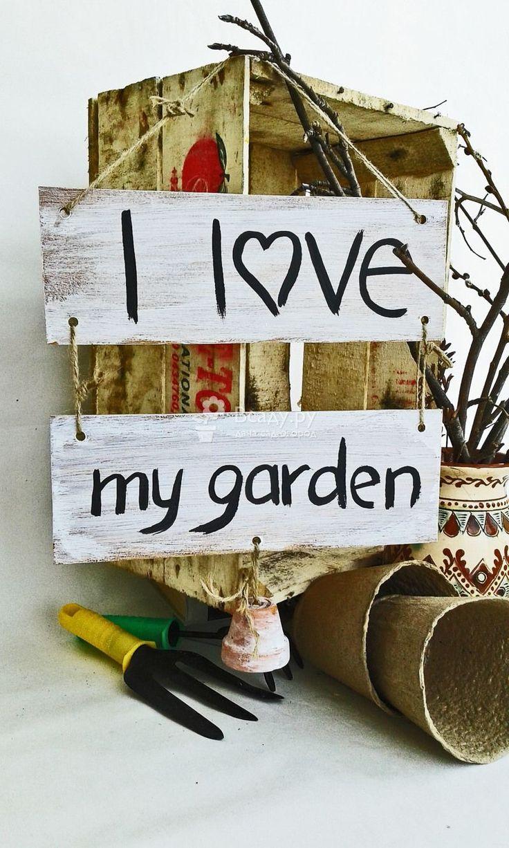 """Подробный мастер-класс с фото и описанием: делаем украшение для сада в виде таблички с признанием: """"Я люблю свой сад"""""""