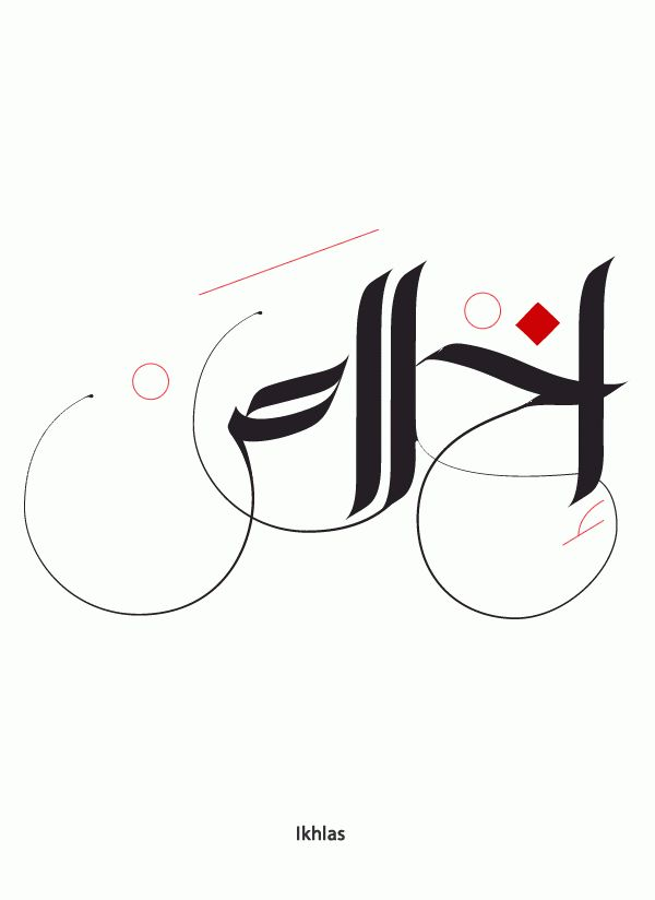 Jude - Arabic Calligraphic Script on Behance