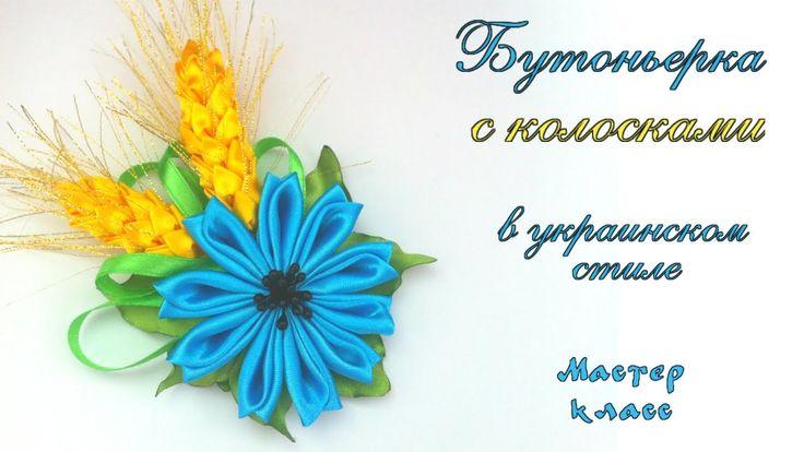 Бутоньерка брошь цветок с колосками канзаши из атласных лент в украинском стиле. Мастер класс.